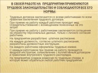 Трудовые договора заключаются со всеми работниками по всем правилам заключени...