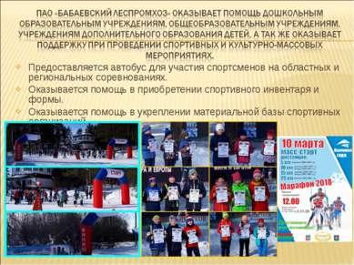 Предоставляется автобус для участия спортсменов на областных и региональных с...