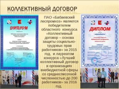 ПАО «Бабаевский леспромхоз» является победителем областного конкурса «Коллект...