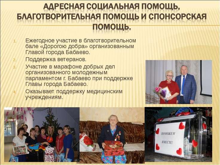Ежегодное участие в благотворительном бале «Дорогою добра» организованным Гла...