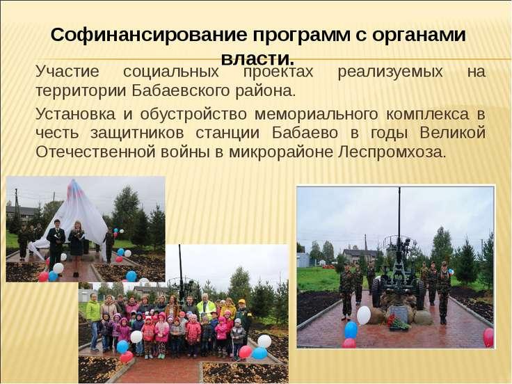 Участие социальных проектах реализуемых на территории Бабаевского района. Уст...