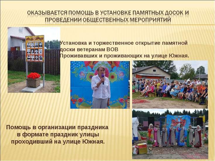 Установка и торжественное открытие памятной доски ветеранам ВОВ Проживавших и...