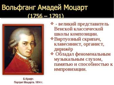 - великий представитель Венской классической школы композиции. Виртуозный скр...