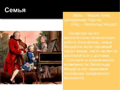 Мать – Мария Анна, урожденная Пертль; отец – Леопольд Моцарт. Несмотря на его...