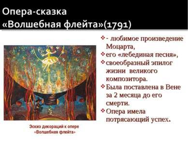- любимое произведение Моцарта, его «лебединая песня», своеобразный эпилог жи...
