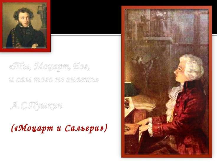 («Моцарт и Сальери»)
