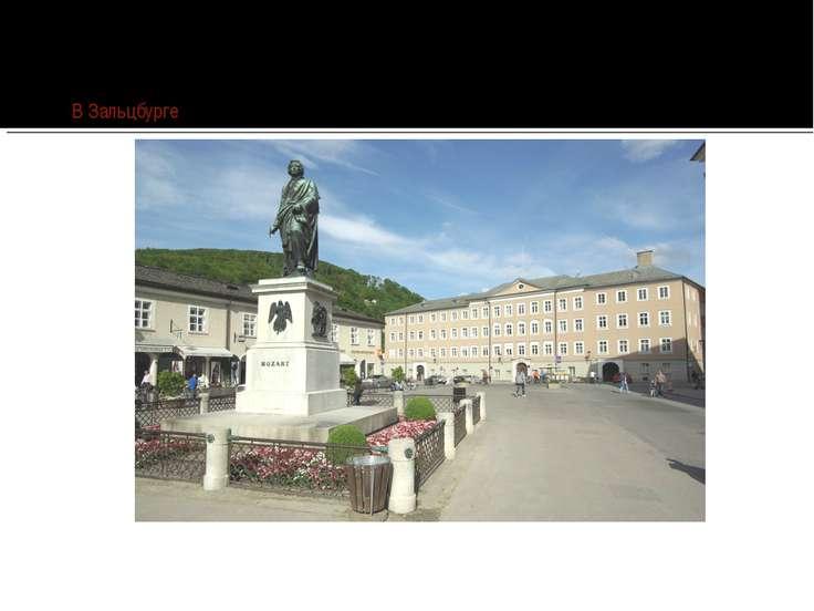 27 ЯНВАРЯ 1756 года в австрийском городе Зальцбурге в семье Леопольда Моцарта...