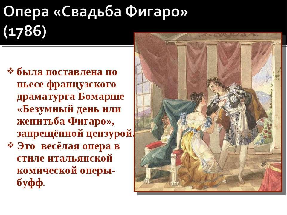 была поставлена по пьесе французского драматурга Бомарше «Безумный день или ж...