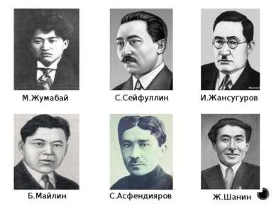 В конце 40-х - начале 50-х гг; жертвами несправедливых политических обвинений...