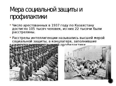 Территория Казахстана превратилась в огромный лагерь, в республике были созда...