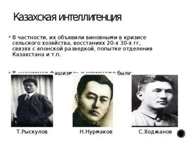 «Дело Бекмаханова» в 1943 году вышла монография Е. Бекмаханова «Казахстан в 2...
