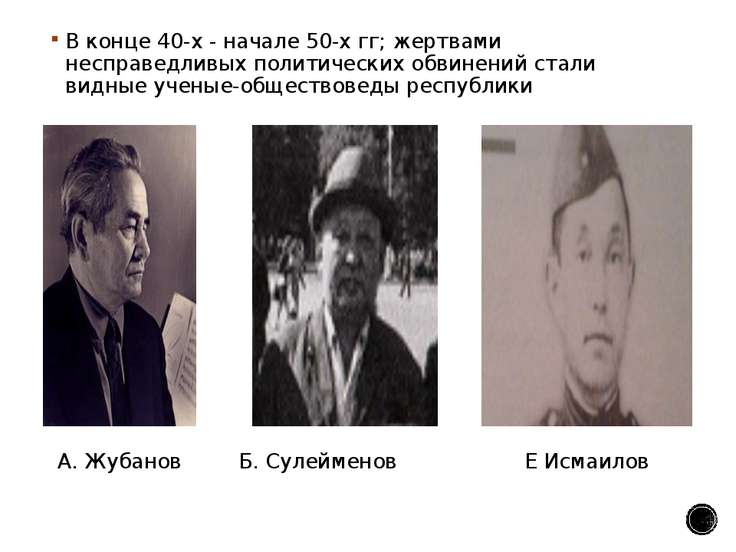 Подвергшие гонениям, вынуждены были оставить Казахстан Президент АН Казахской...