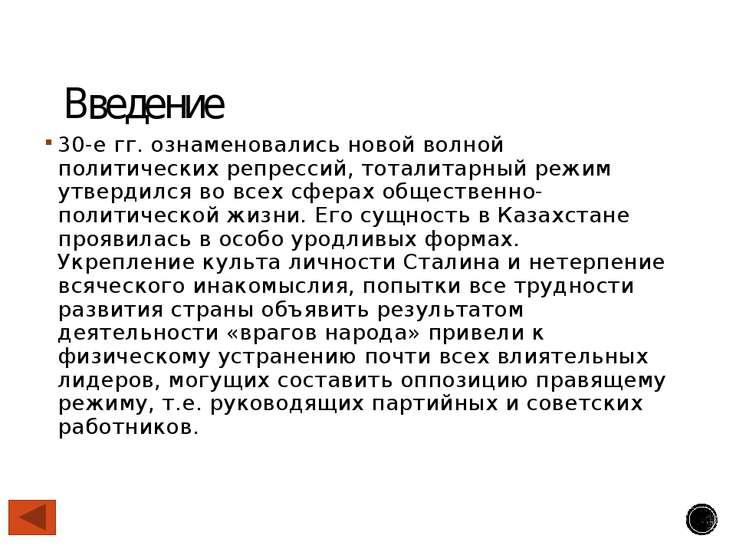 Карательные меры против казахской интеллигенции Началом карательных мер проти...