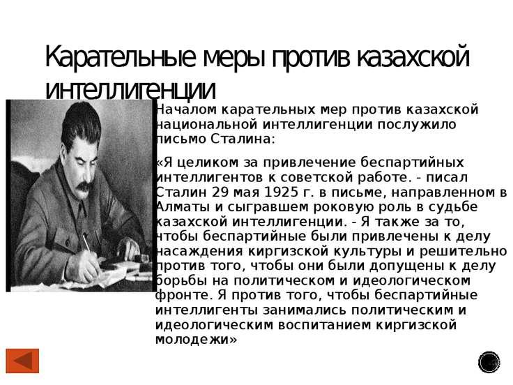 Алимхан Абеуович Ермеков 1938 году был арестован по статье 58 и осужден на де...