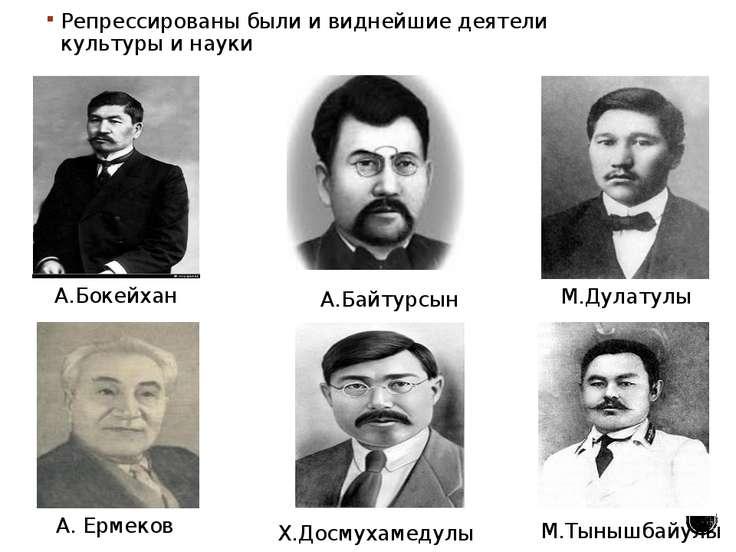 М.Жумабай С.Сейфуллин И.Жансугуров Б.Майлин С.Асфендияров Ж.Шанин