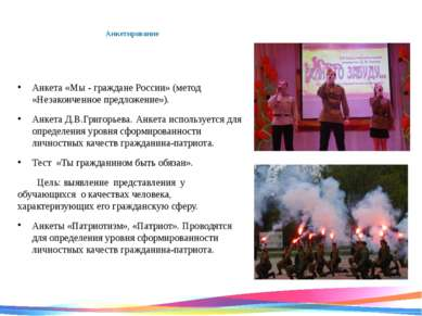 Анкетирование Анкета «Мы - граждане России» (метод «Незаконченное предложение...