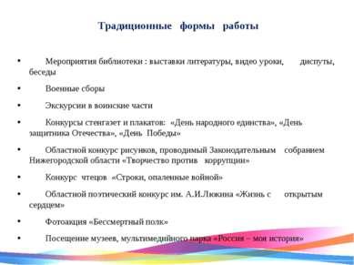 Традиционные формы работы Мероприятия библиотеки : выставки литературы, видео...