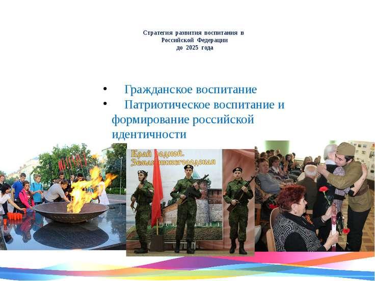 Стратегия развития воспитания в Российской Федерации до 2025 года Гражданское...