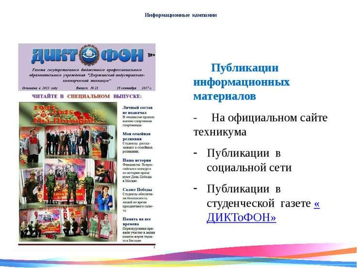 Информационные кампании Публикации информационных материалов - На официальном...