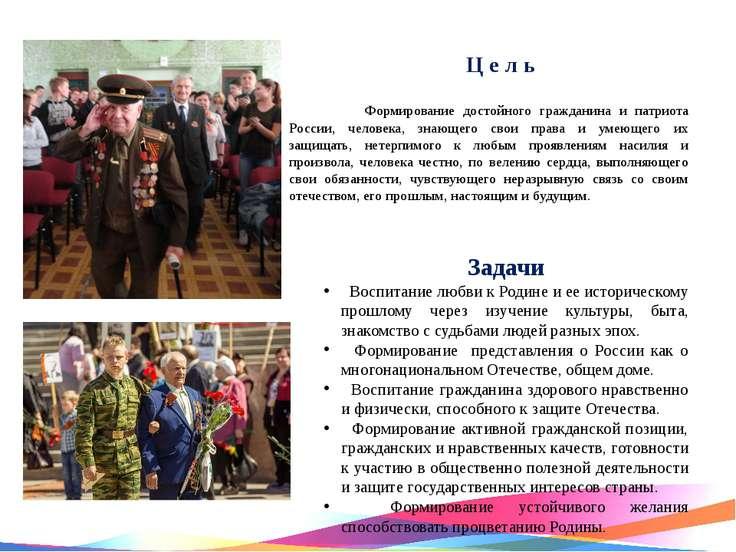 Ц е л ь Формирование достойного гражданина и патриота России, человека, знающ...