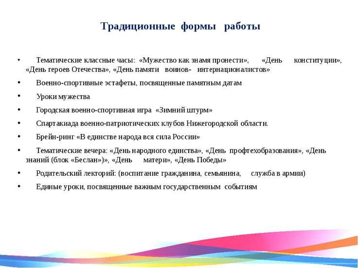 Традиционные формы работы Тематические классные часы: «Мужество как знамя про...