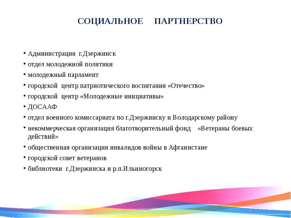 СОЦИАЛЬНОЕ ПАРТНЕРСТВО Администрация г.Дзержинск отдел молодежной политики мо...