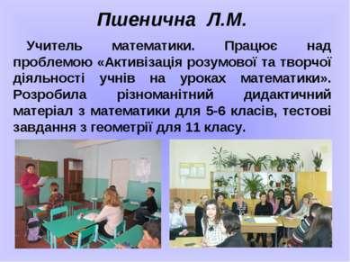 Пшенична Л.М. Учитель математики. Працює над проблемою «Активізація розумової...