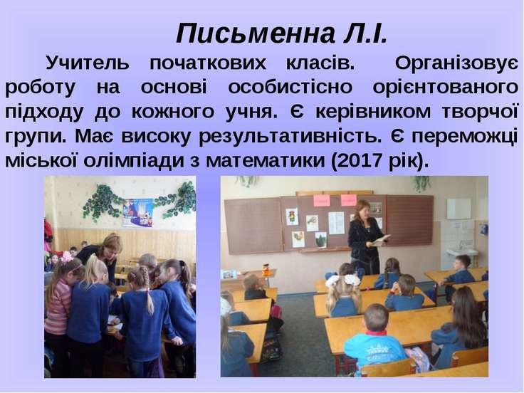Письменна Л.І. Учитель початкових класів. Організовує роботу на основі особис...