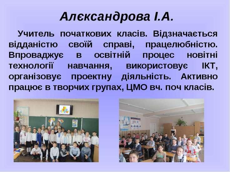 Алєксандрова І.А. Учитель початкових класів. Відзначається відданістю своїй с...