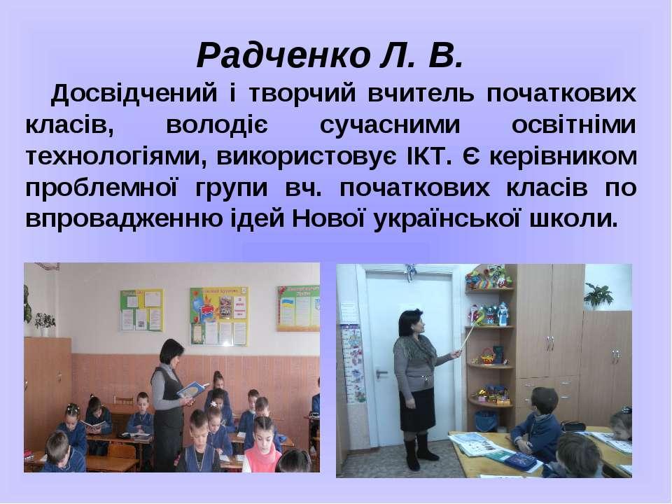 Радченко Л. В. Досвідчений і творчий вчитель початкових класів, володіє сучас...