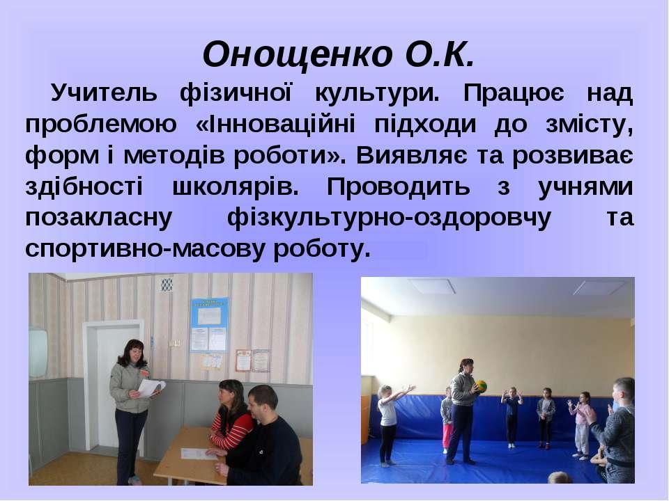Онощенко О.К. Учитель фізичної культури. Працює над проблемою «Інноваційні пі...