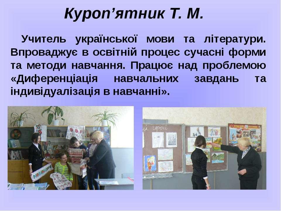 Куроп'ятник Т. М. Учитель української мови та літератури. Впроваджує в освітн...