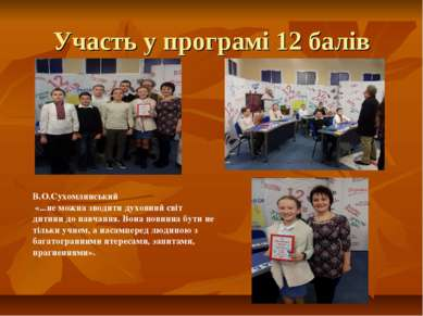 Участь у програмі 12 балів В.О.Сухомлинський «...не можна зводити духовний св...