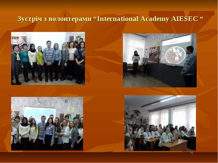 "Зустріч з волонтерами ""International Academy AIESEC """