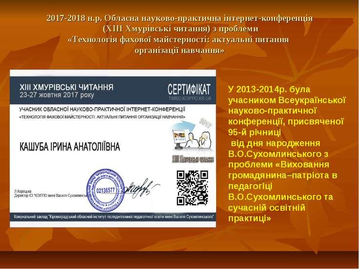 2017-2018 н.р. Обласна науково-практична інтернет-конференція (ХІІІ Хмурівськ...