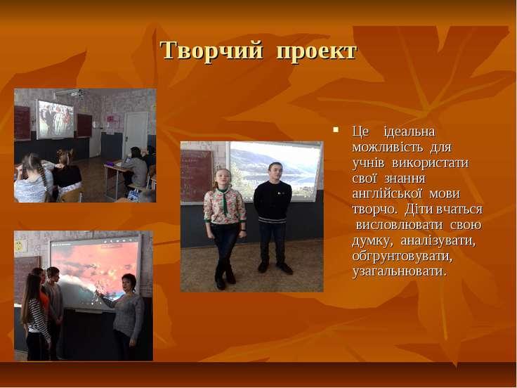 Творчий проект Це ідеальна можливість для учнів використати свої знання англі...