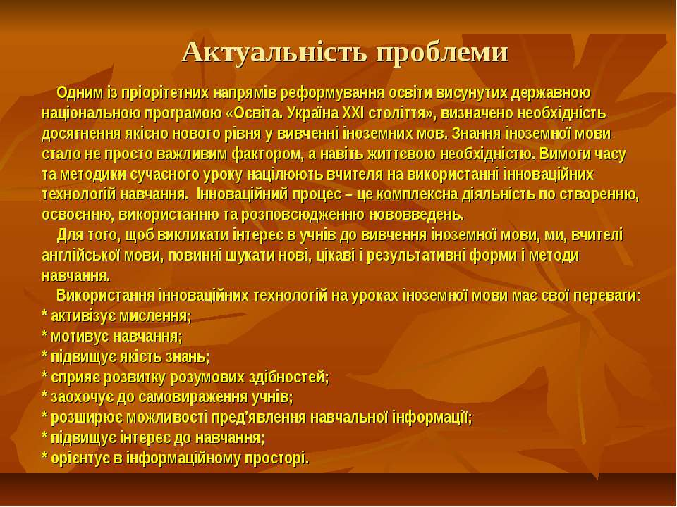 Актуальність проблеми Одним із пріорітетних напрямів реформування освіти вису...