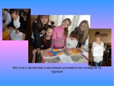Мої учні є активними учасниками різноманітних конкурсів та турнірів