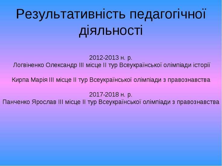 Результативність педагогічної діяльності 2012-2013 н. р. Логвіненко Олександр...