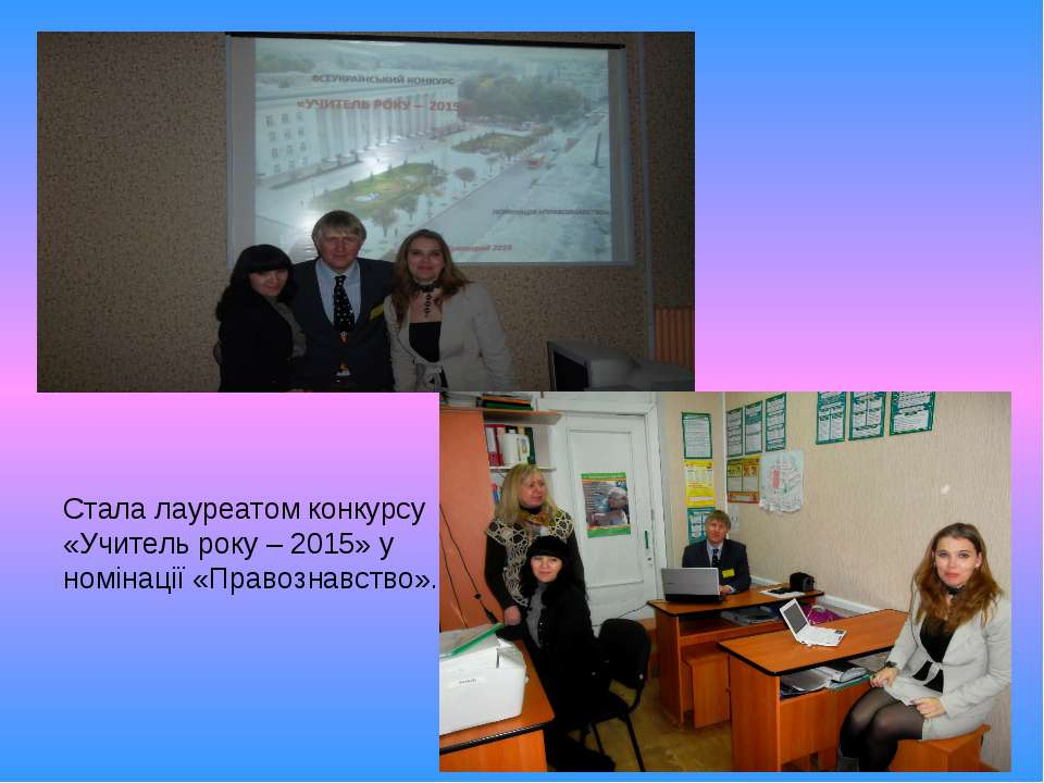 Стала лауреатом конкурсу «Учитель року – 2015» у номінації «Правознавство».