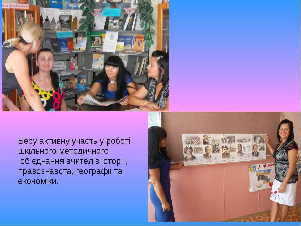 Беру активну участь у роботі шкільного методичного об'єднання вчителів історі...