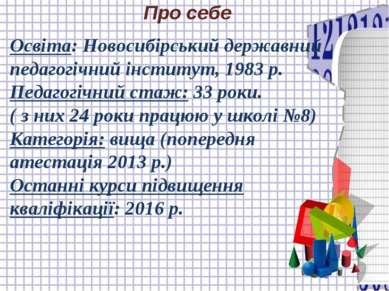 Про себе Освіта: Новосибірський державний педагогічний інститут, 1983 р. Педа...