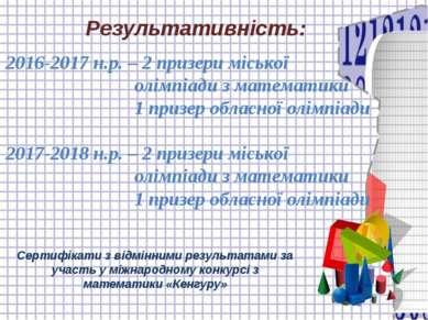 Результативність: 2016-2017 н.р. – 2 призери міської олімпіади з математики 1...