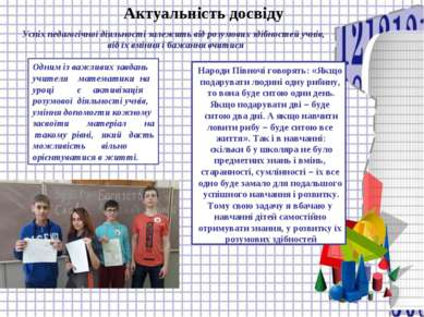 Актуальність досвіду Успіх педагогічної діяльності залежить від розумових зді...