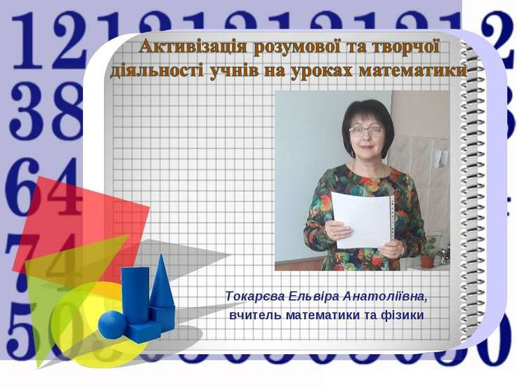 Токарєва Ельвіра Анатоліївна, вчитель математики та фізики