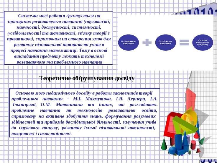 Основою мого педагогічного досвіду є роботи засновників теорії навчання – М.І...