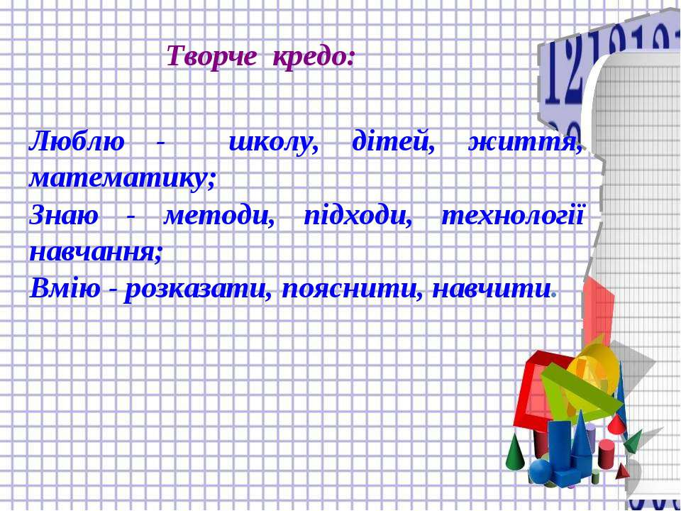 Творче кредо: Люблю - школу, дітей, життя, математику; Знаю - методи, підходи...