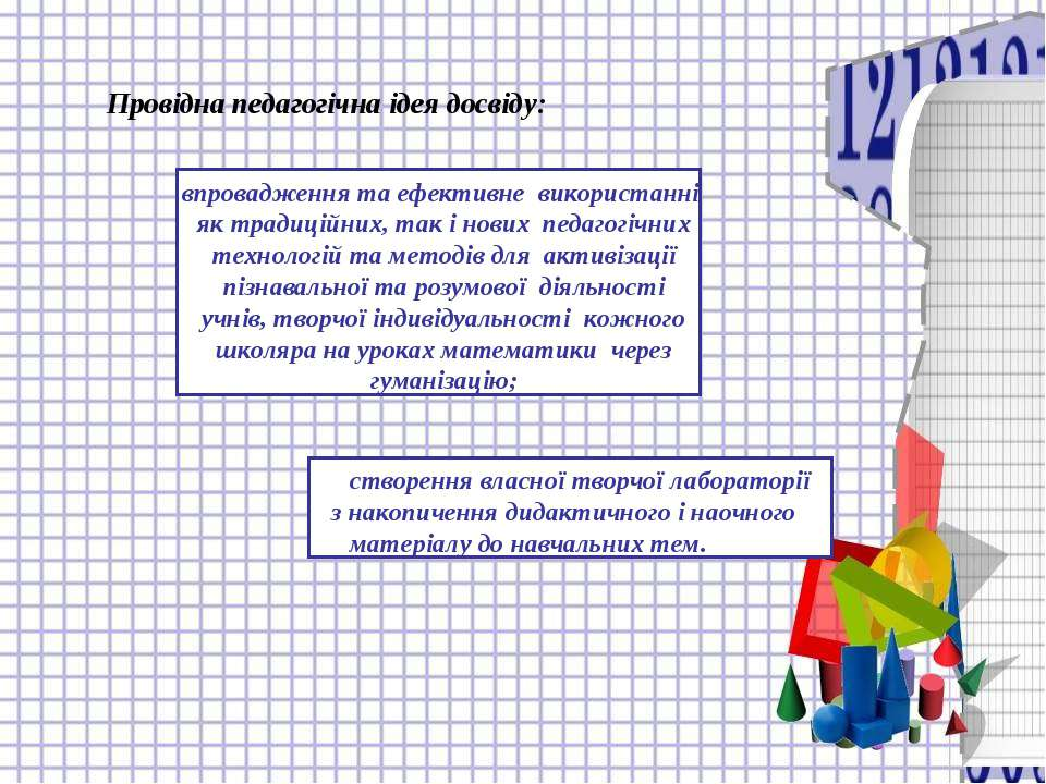 створення власної творчої лабораторії з накопичення дидактичного і наочного м...