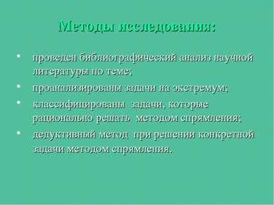 Методы исследования: проведен библиографический анализ научной литературы по ...