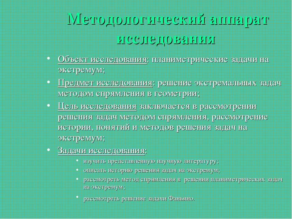 Методологический аппарат исследования Объект исследования: планиметрические з...
